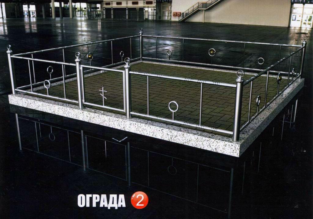 Ограда Н2